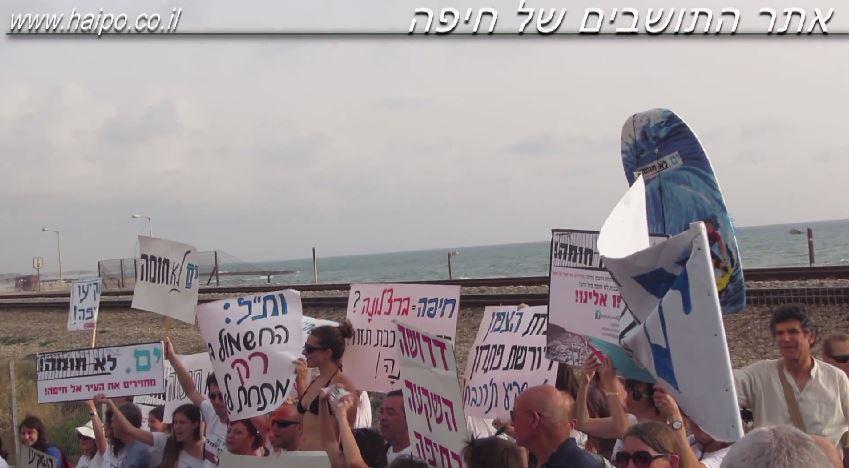 הפגנה בנושא שיקוע הרכבת בקו החוף של חיפה - נובמבר 2014 (צילום: ירון כרמי)