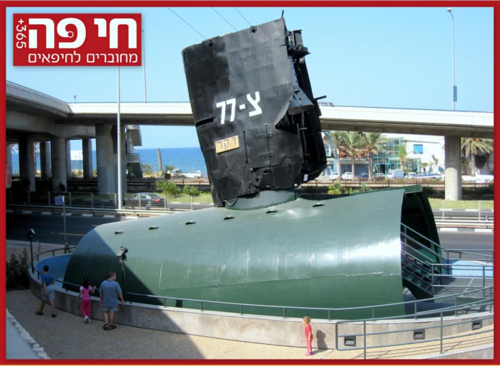 האנדרטה לזכר הצוללת דקר הנושא את גשר הצוללת המקורי - מוזיאון חיל הים בחיפה (צילום: אדיר יזירף)