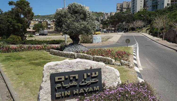 שכונת עין הים בחיפה (צילום – ירון כרמי)