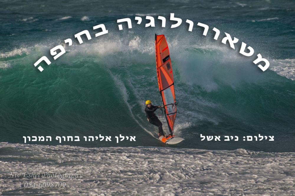 מטאורולוגיה בחיפה - מדי רוח, גובה הגלים, טמפרטורה, לחות, מפות סינופטיות ועוד