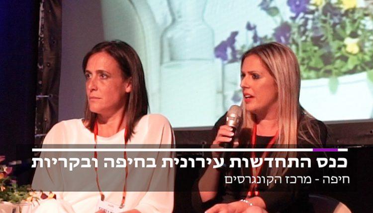 רותם טפירו וסיגל שטרנברג בכנס התחדשות עירונית בחיפה (צילום – ירון כרמי)