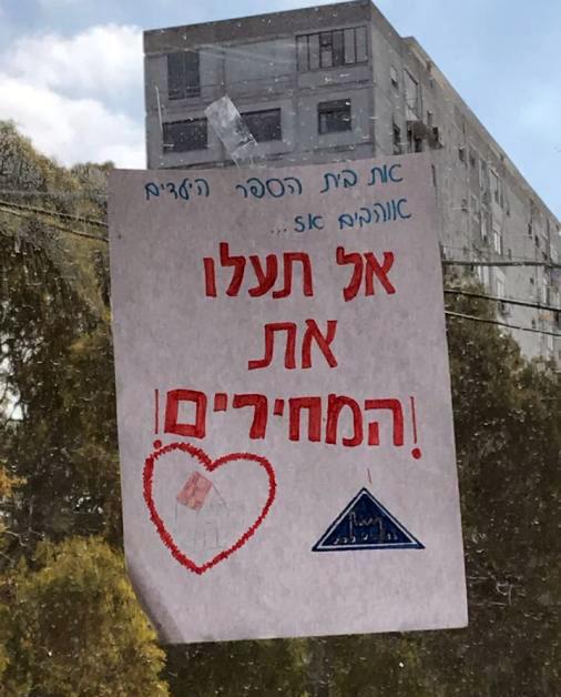 שלט מחאה נגד עליית תעריף שכר הלימוד בבית הספר הראלי - מרץ 2017