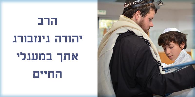 יהודה גינזבורג – מלבני – אתך במעגלי החיים