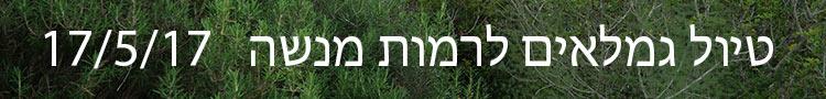 טיול גמלאים לרמות מנשה 17/5/2017