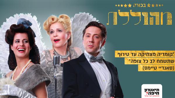 תאטרון חיפה – מהוללת מלבני