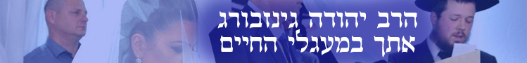 הרב יהוד גינזבורג אתך המעגלי החיים – WB