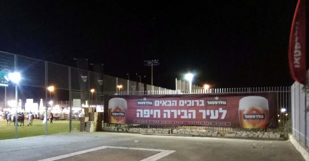 שלט הכניסה לפסטיבל עיר הבירה (צילום - חגית אברהם)