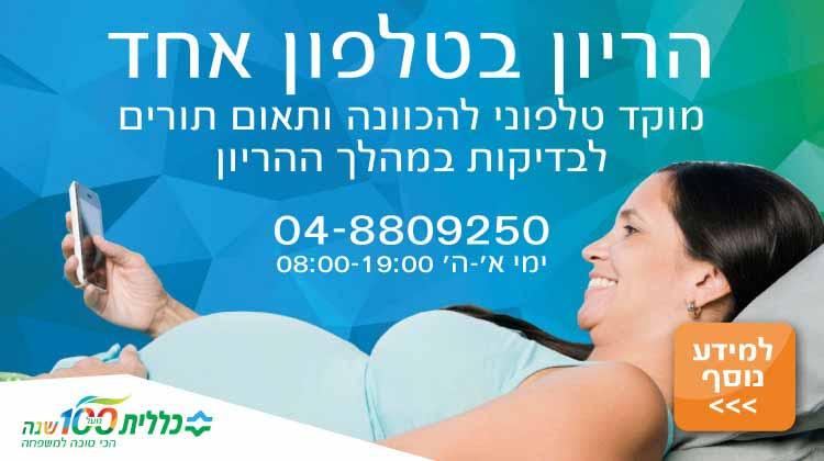 כללית – היריון בטלפון אחד – מלבני