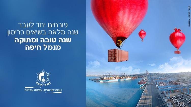 נמל חיפה – שנה טובה – מלבני