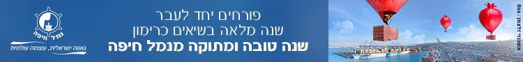 נמל חיפה – שנה טובה – WB