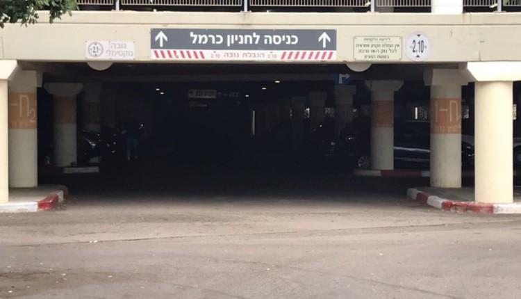 כניסה לחניון כרמל בחיפה (צילום: נגה כרמי)