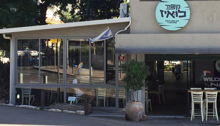 קפה לואיז בחיפה