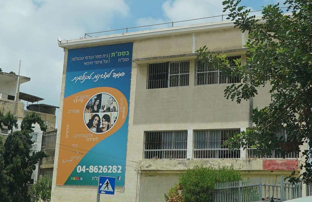 """בית הספר בסמ""""ת - רחוב מסדה - חיפה (צילום: ירון כרמי)"""