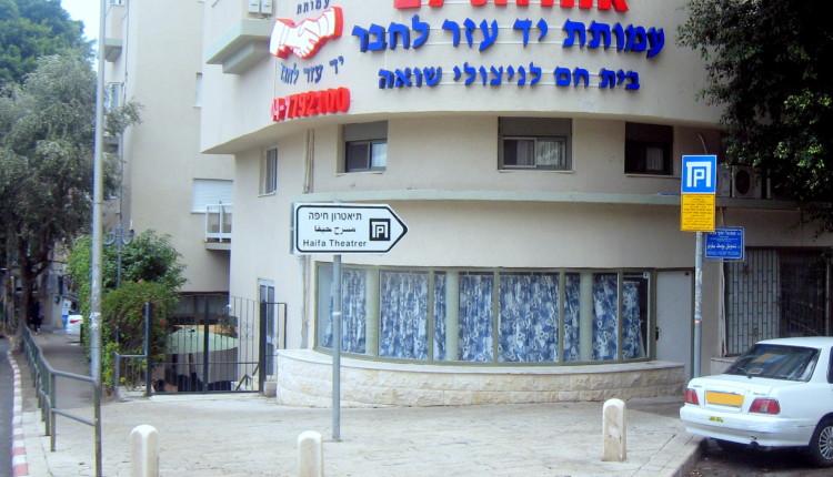 אחוזת לב חיפה – יד עזר לחבר