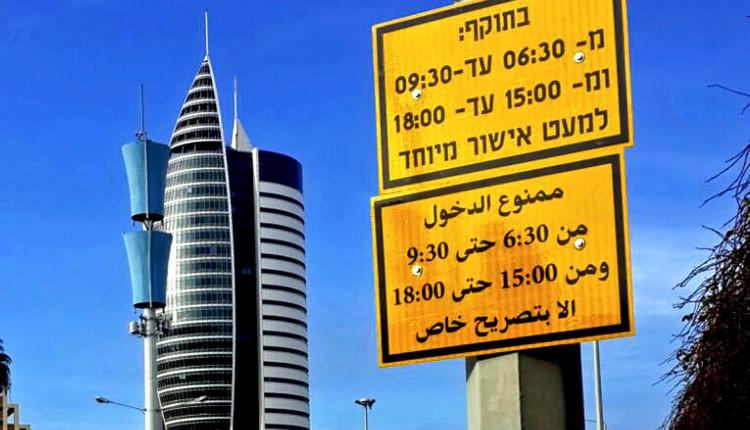 תמרור הגבלת כניסה לרכב כבד בחיפה