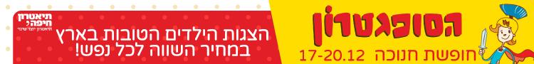 תאטרון חיפה – מתחלף WB