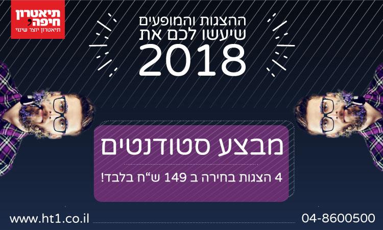 תאטרון חיפה – מתחלף – מלבני