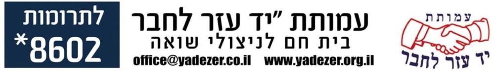 יד עזר לחבר – הזמנה לטקס יום השואה – מלבני