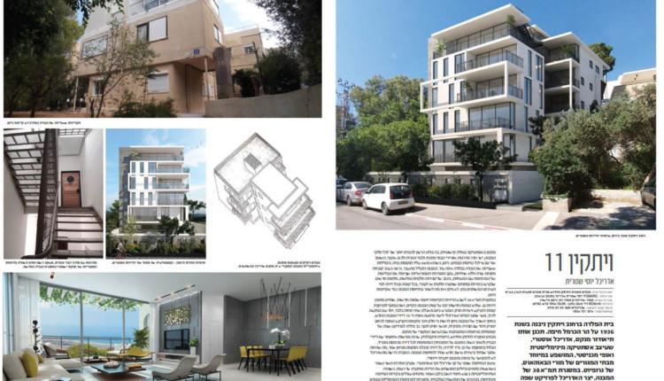 המגזין דומוס – פירגון ענק לפרויקט בויתקין 11 – חברת מבנים