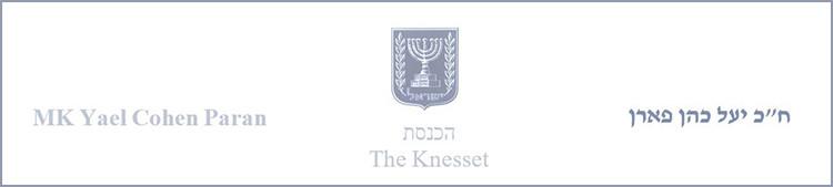 באנר חברת הכנסת יעל כהן פארן