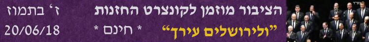 המועצה הדתית – קונצרט חזנות – רחב
