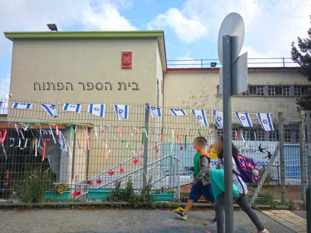 בית הספר הפתוח בחיפה