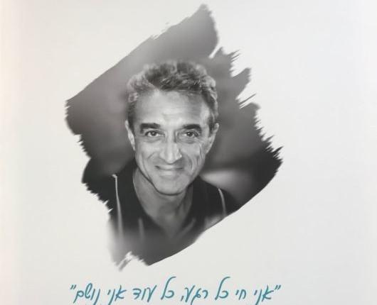 """סטניסלב ארליכמן ז""""ל"""