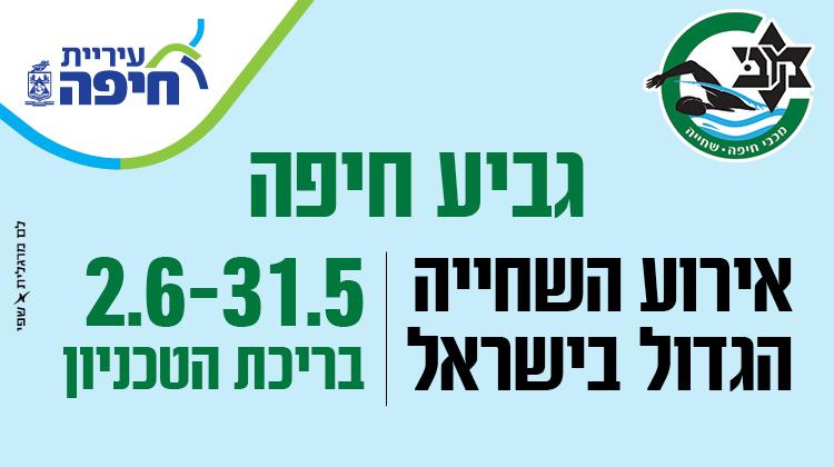 עיריית חיפה – גביע חיפה בשחייה – מלבני