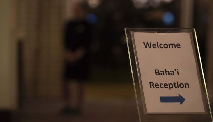 ברוכים הבאים לכנס הבהאי העולמי (צילום – ירון כרמי)