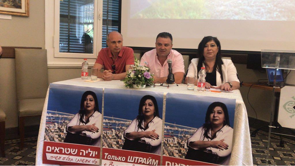 יוליה שטראים בכנס השקת קמפיין הבחירות - חיפה - 17/6/2018 (צילום - מיכל ירון)