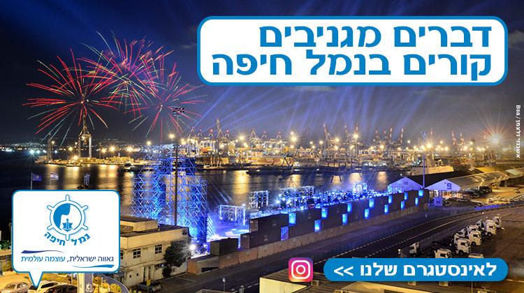 נמל חיפה נינג'ה מלבני