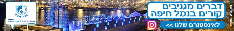 נמל חיפה נינג'ה רחב