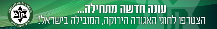 מכבי חיפה – הרשמה לחוגים – רחב
