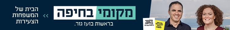 מקומי בחיפה – בועז גור – רחב