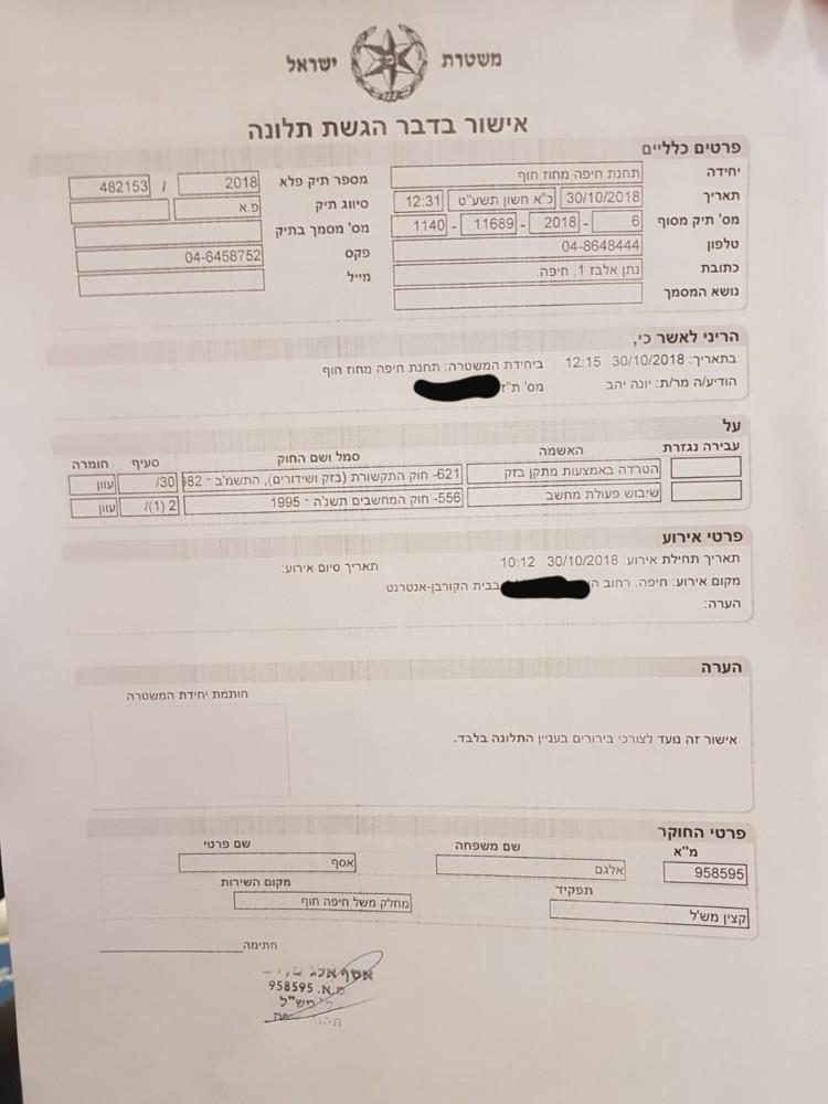 מתקפת הסייבר על מטה יהב - תלונה במשטרה שהגיש יונה יהב 30.10.2018