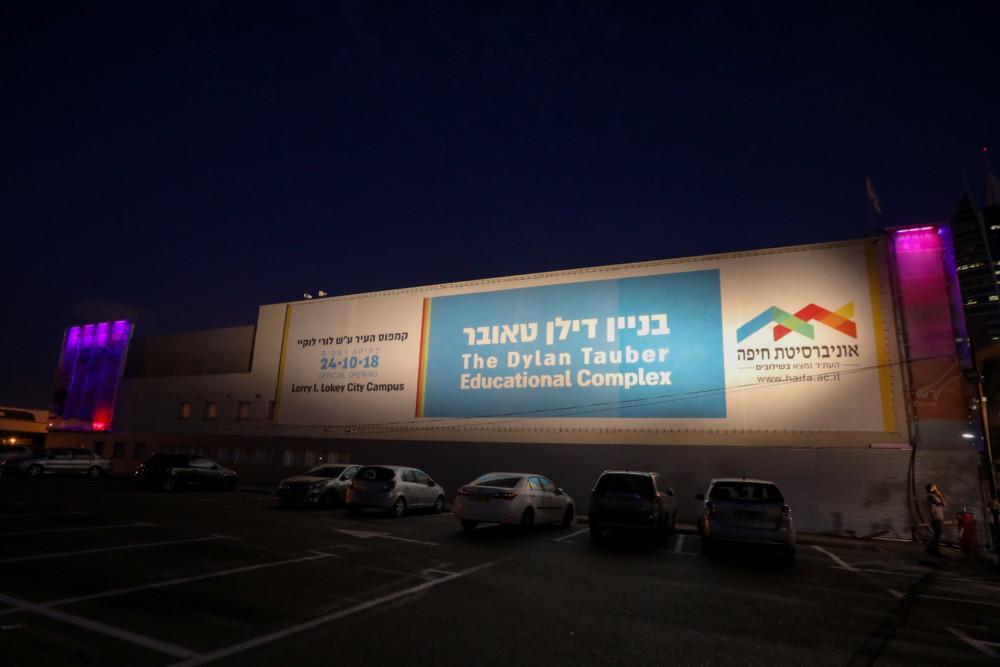 קמפוס הנמל אוניברסיטת חיפה (צילום אוניברסיטת חיפה)