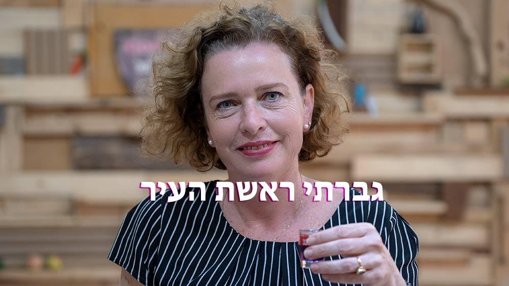 עינת קליש רותם - ראשת העיר של חיפה (צילום: ירון כרמי)