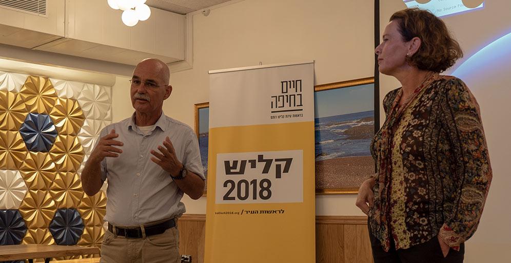 עינת קליש ונחשון צוק בכנס בנושא הגלישה בחיפה 10/10/2018 (צילום: גל איתן)