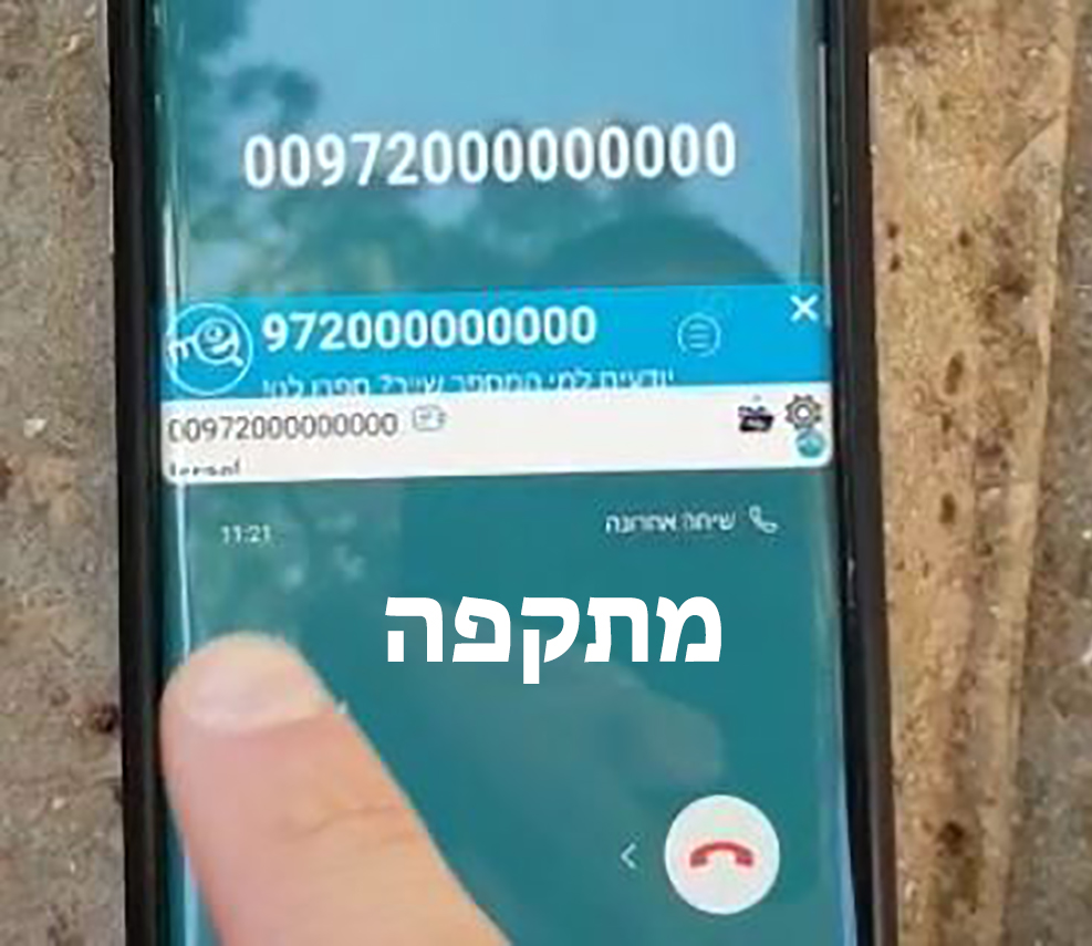 מתקפת סייבר על הטלפונים של מטה סביון ויהב 30/10/2018 (צילום: מטה ישראל סביון)