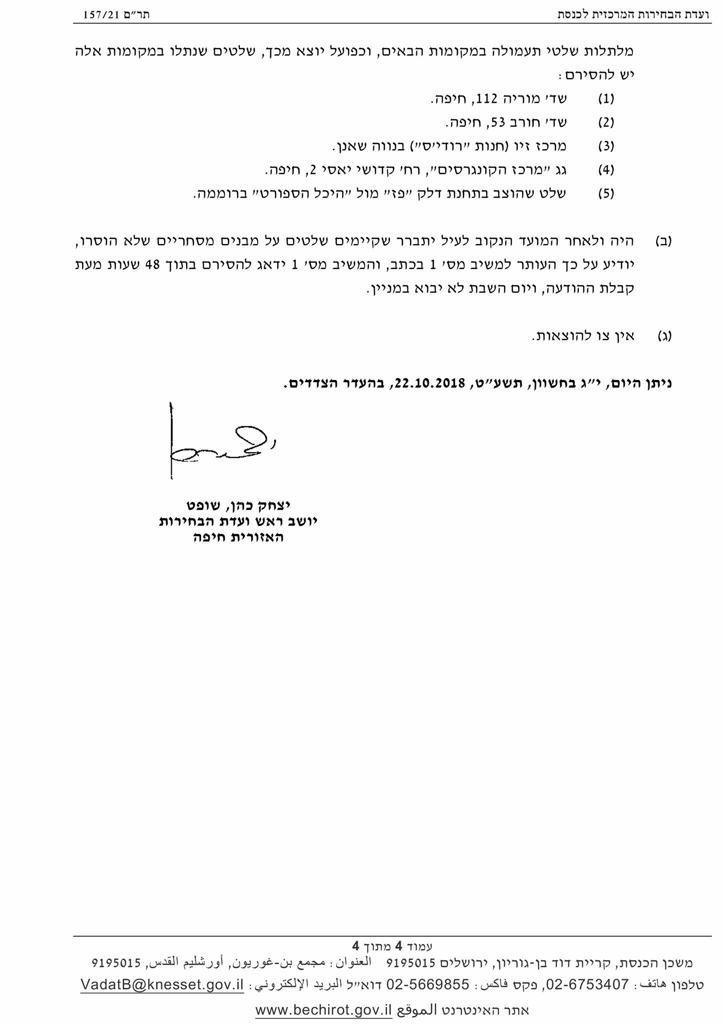 פסיקה - על יונה יהב להסיר את השלטים שנתלו בניגוש לחוק בחיפה - אוקטובר 2018