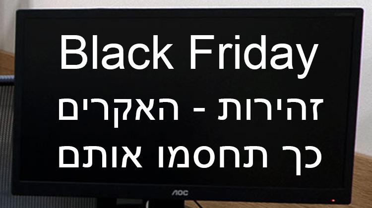 הוראות בטיחות בקניות ברשת - לקראת Black Friday