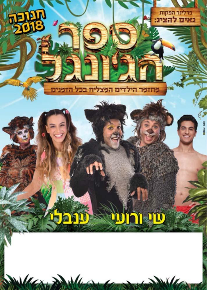 ספר הג'ונגל עם שי ורועי - הופעה בהיכל התיאטרון במוצקין - דצמבר 2018