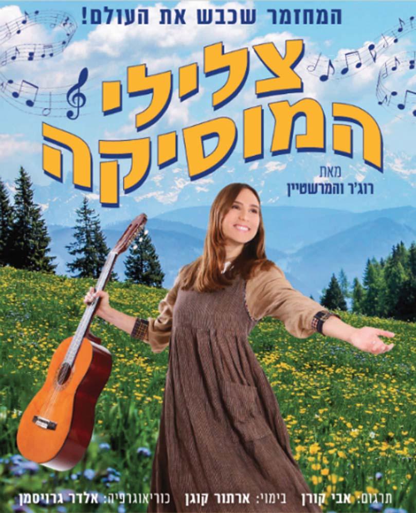 צלילי המוסיקה(מחזמר) - הופעה בהיכל התיאטרון במוצקין - דצמבר 2018