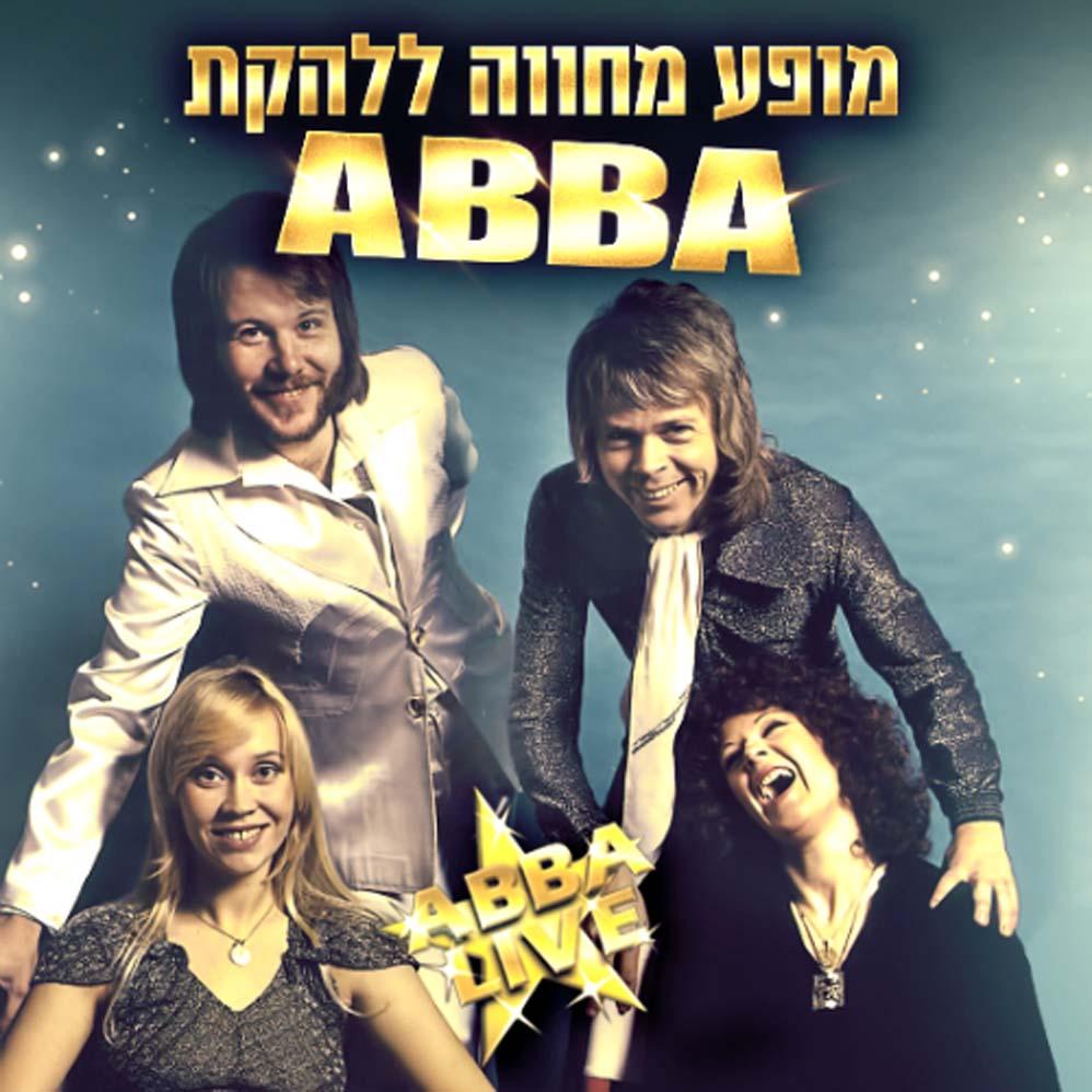 אבבא לייבABBA LIVE(מוזיקה) - הופעה בהיכל התיאטרון במוצקין - דצמבר 2018