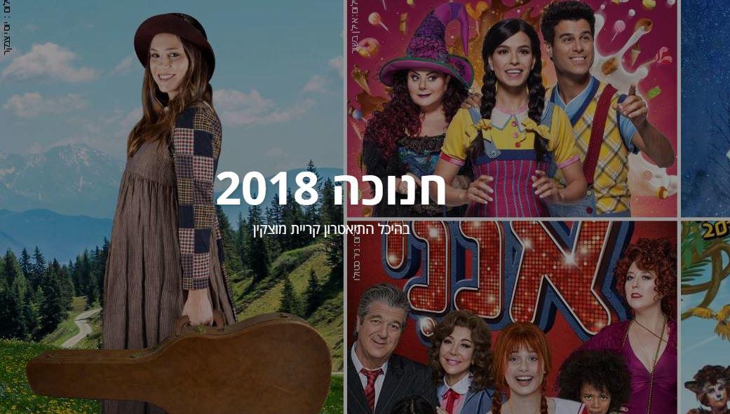 תכנית מופעים בהיכל התיאטרון במוצקין - דצמבר 2018