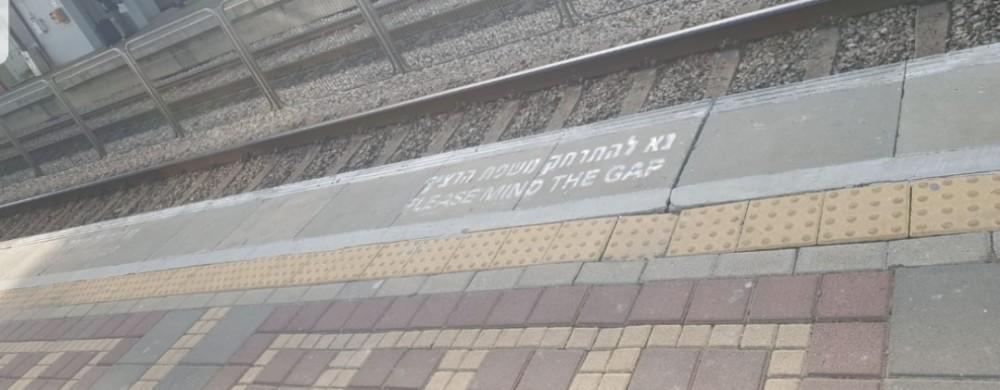 פס עצירה בתחנת רכבת (צילום משטרת ישראל )