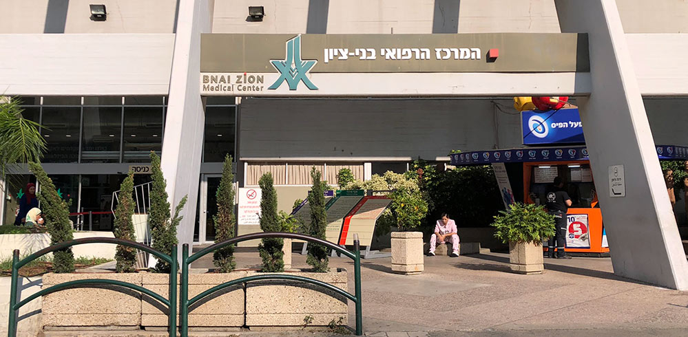 בית החולים בני ציון (צילום: ירון כרמי)