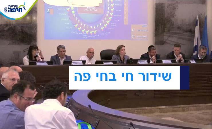 שידור חי - ישיבת מועצת העיר חיפה