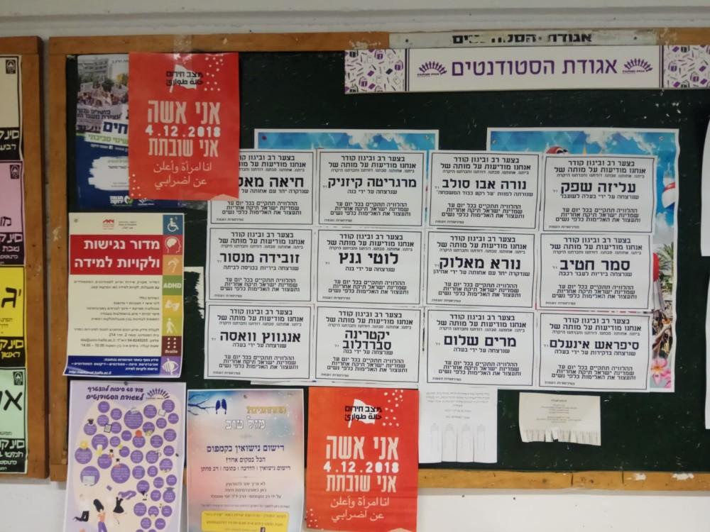מחאת הנשים באוניברסיטת חיפה (צילום: שושן אצמן)