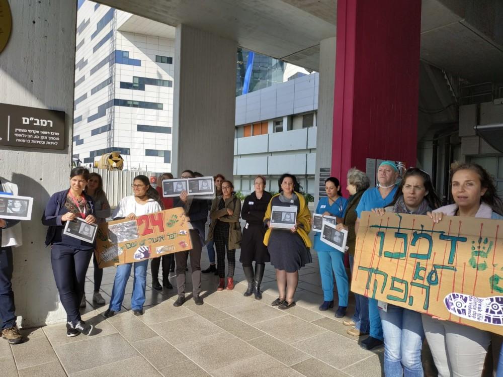 """המחאה נגד אלימות כלפי נשים ברמב""""ם (צילום: דוברות רמב""""ם)"""